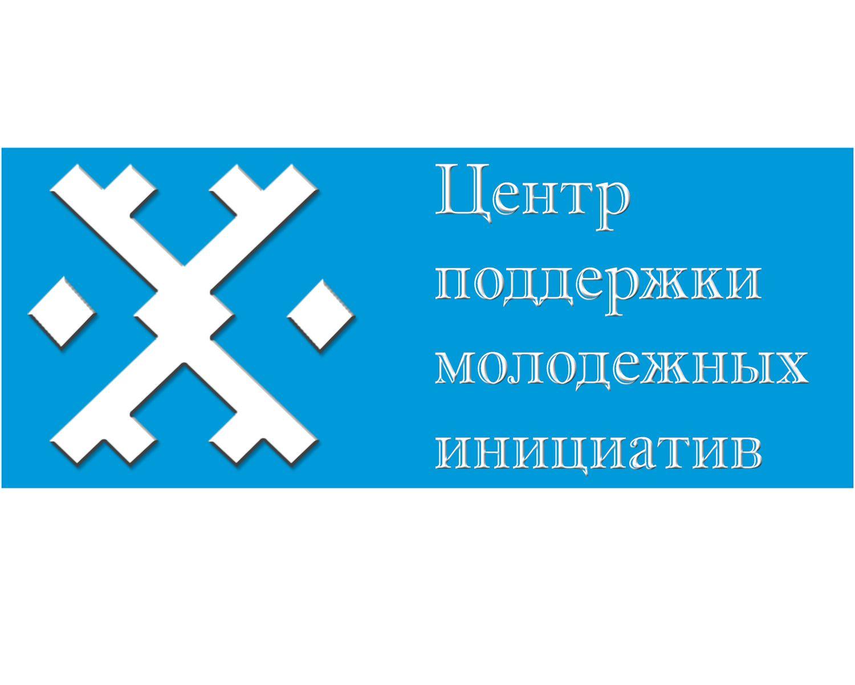 Логотип для Центра поддержки молодежных инициатив - дизайнер arbini