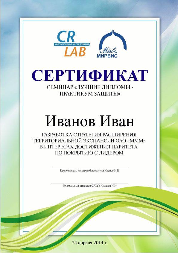 Дизайн сертификата\диплома\грамоты - дизайнер diana-ls_di