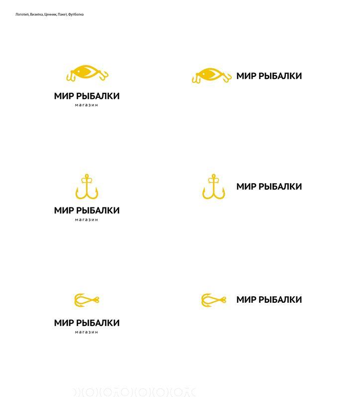 Логотип рыболовного магазина - дизайнер speed