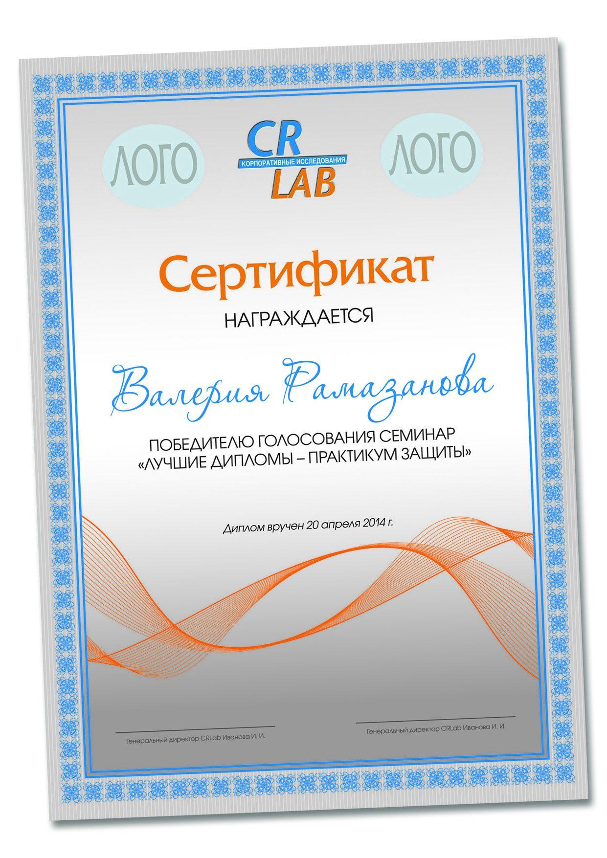 Дизайн сертификата\диплома\грамоты - дизайнер Mini_kleopatra