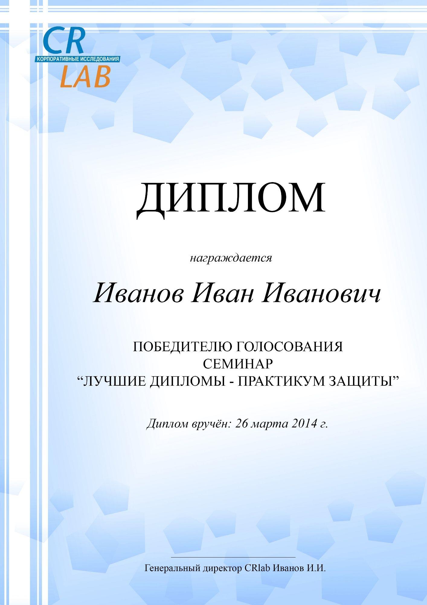 Дизайн сертификата диплома грамоты работа дизайнера sexposs Дизайн сертификата диплома грамоты дизайнер vegas66