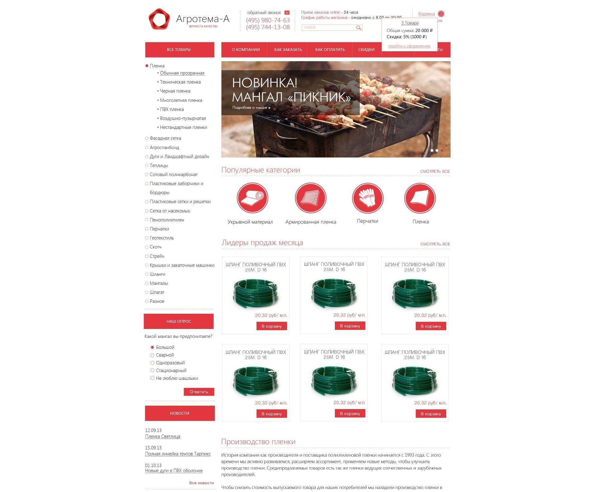 Новая главная страница agrotema.ru - дизайнер Kagamin