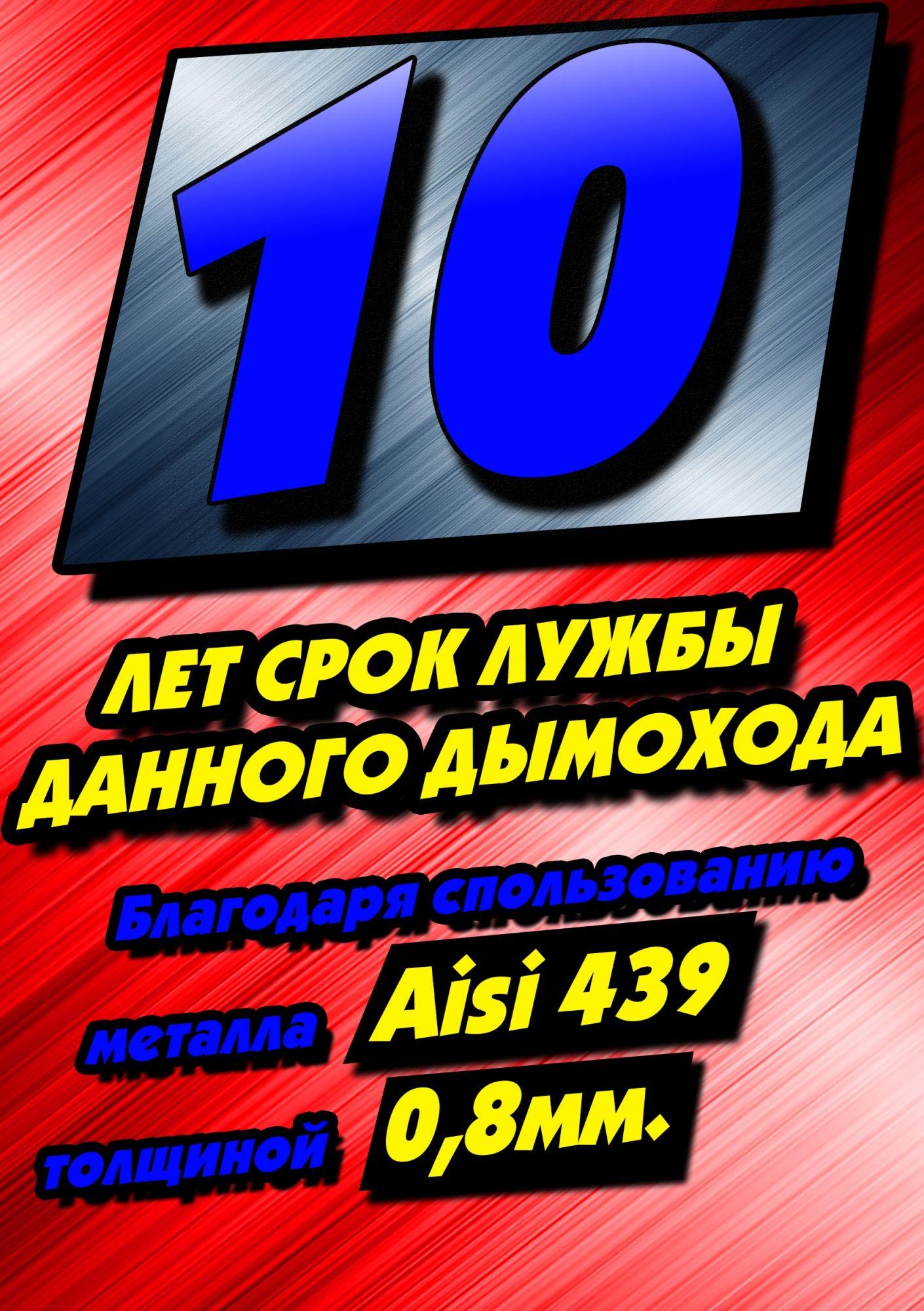 Наклейка на дымоход - дизайнер Vegas66