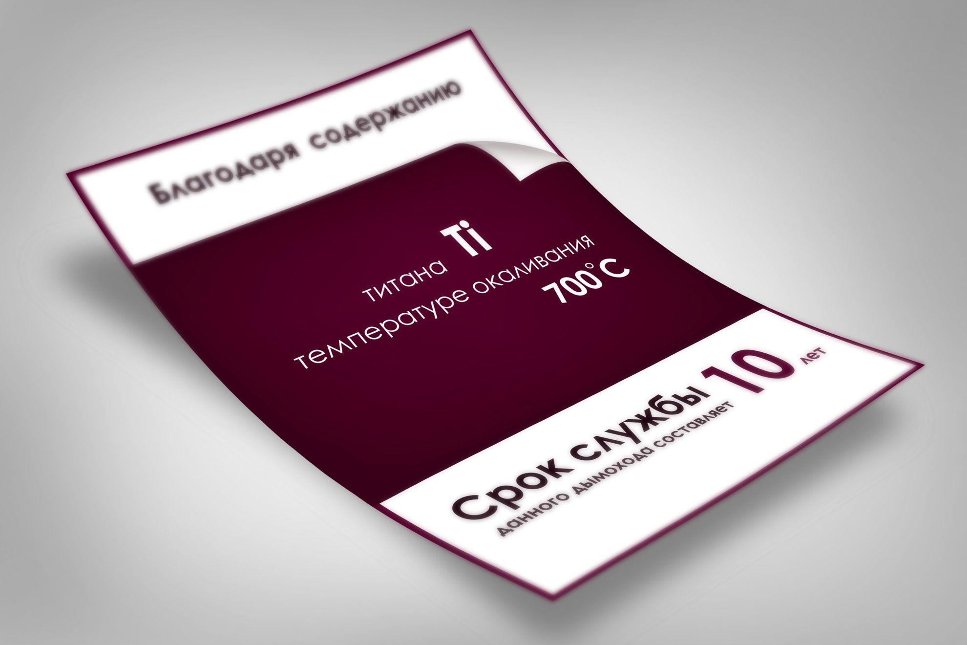 Наклейка на дымоход - дизайнер DairenMira