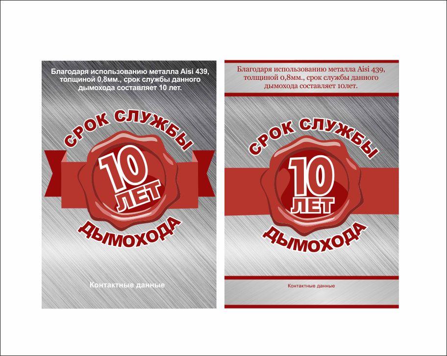 Наклейка на дымоход - дизайнер IsackovAl