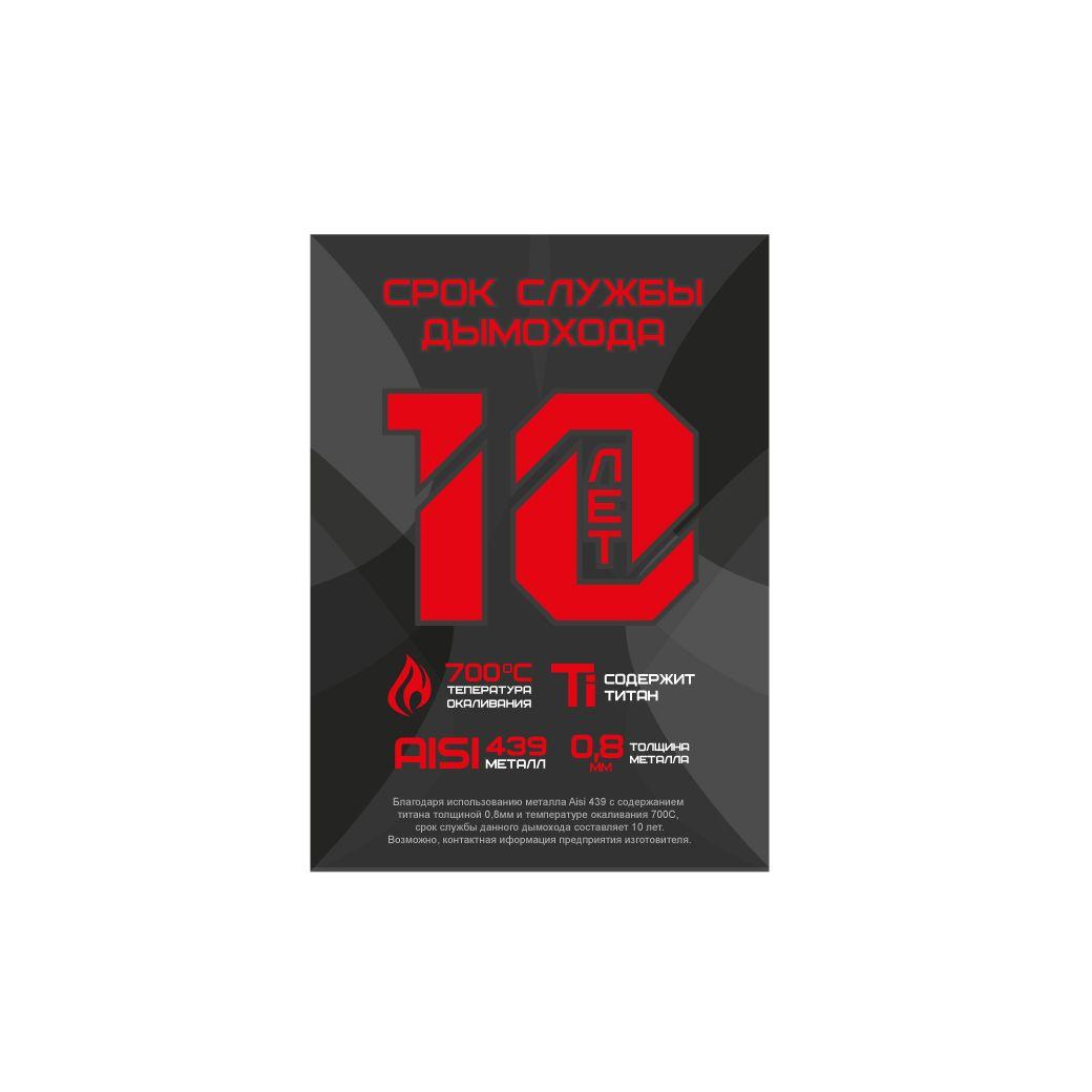 Наклейка на дымоход - дизайнер STAF
