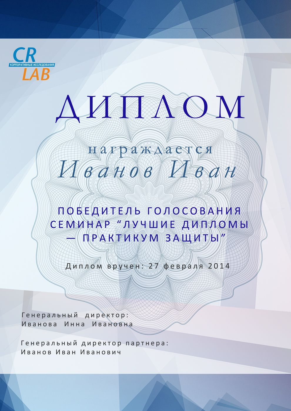 Дизайн сертификата\диплома\грамоты - дизайнер Musina-M