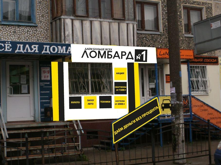 Концепция оформления отделений Ломбард №1 - дизайнер montenegro2014