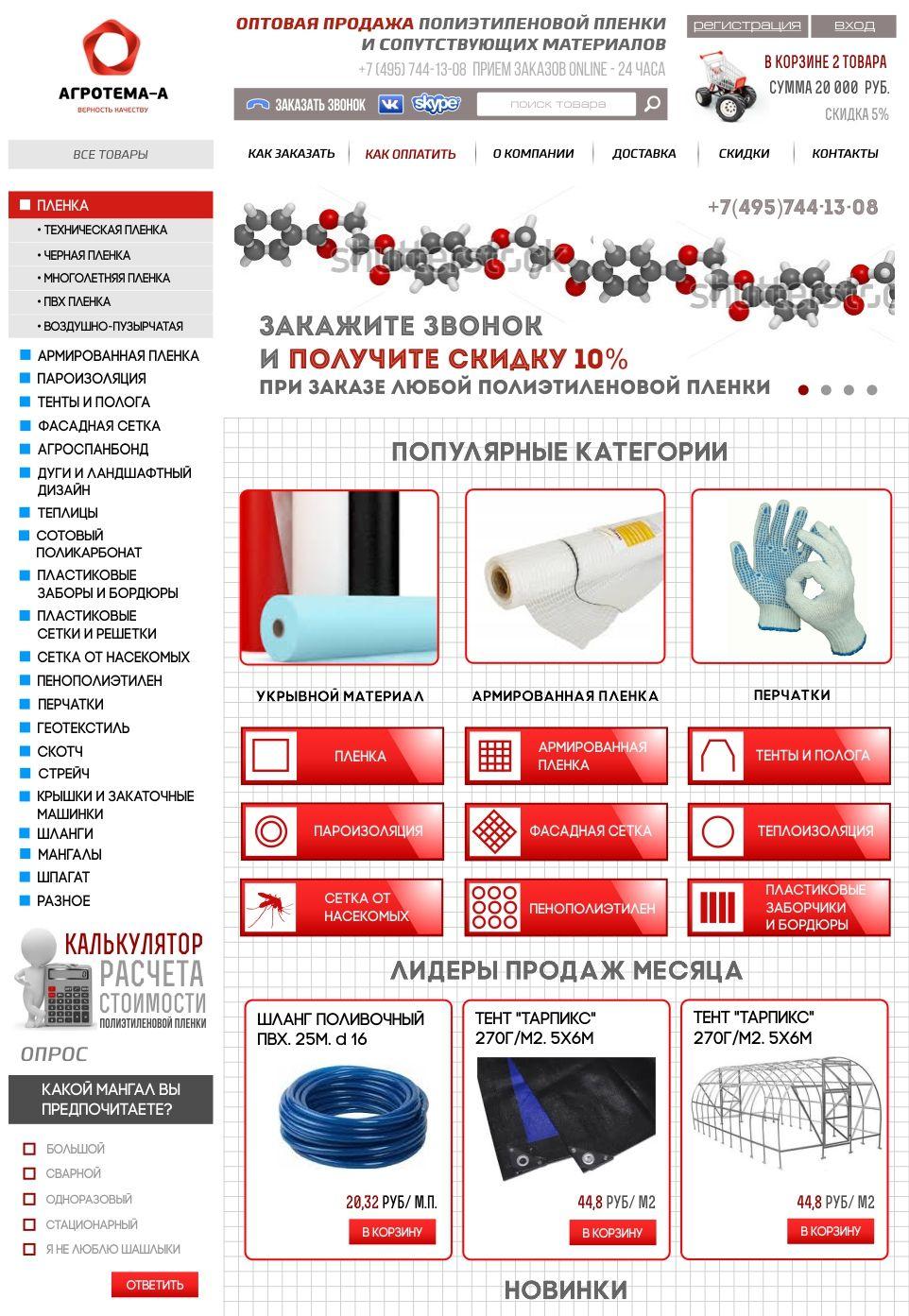 Новая главная страница agrotema.ru - дизайнер StasHerz
