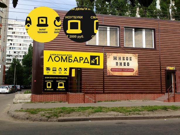 Концепция оформления отделений Ломбард №1 - дизайнер prosto_serega