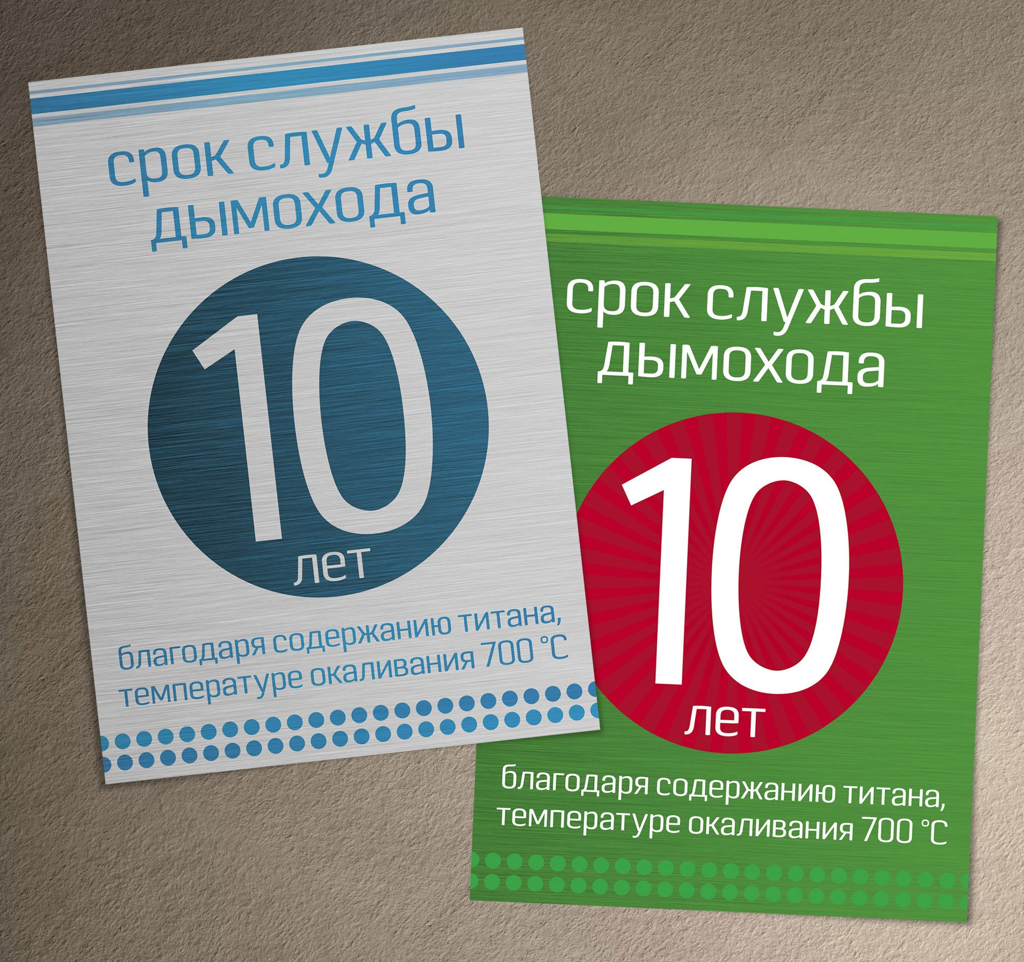 Наклейка на дымоход - дизайнер chumarkov