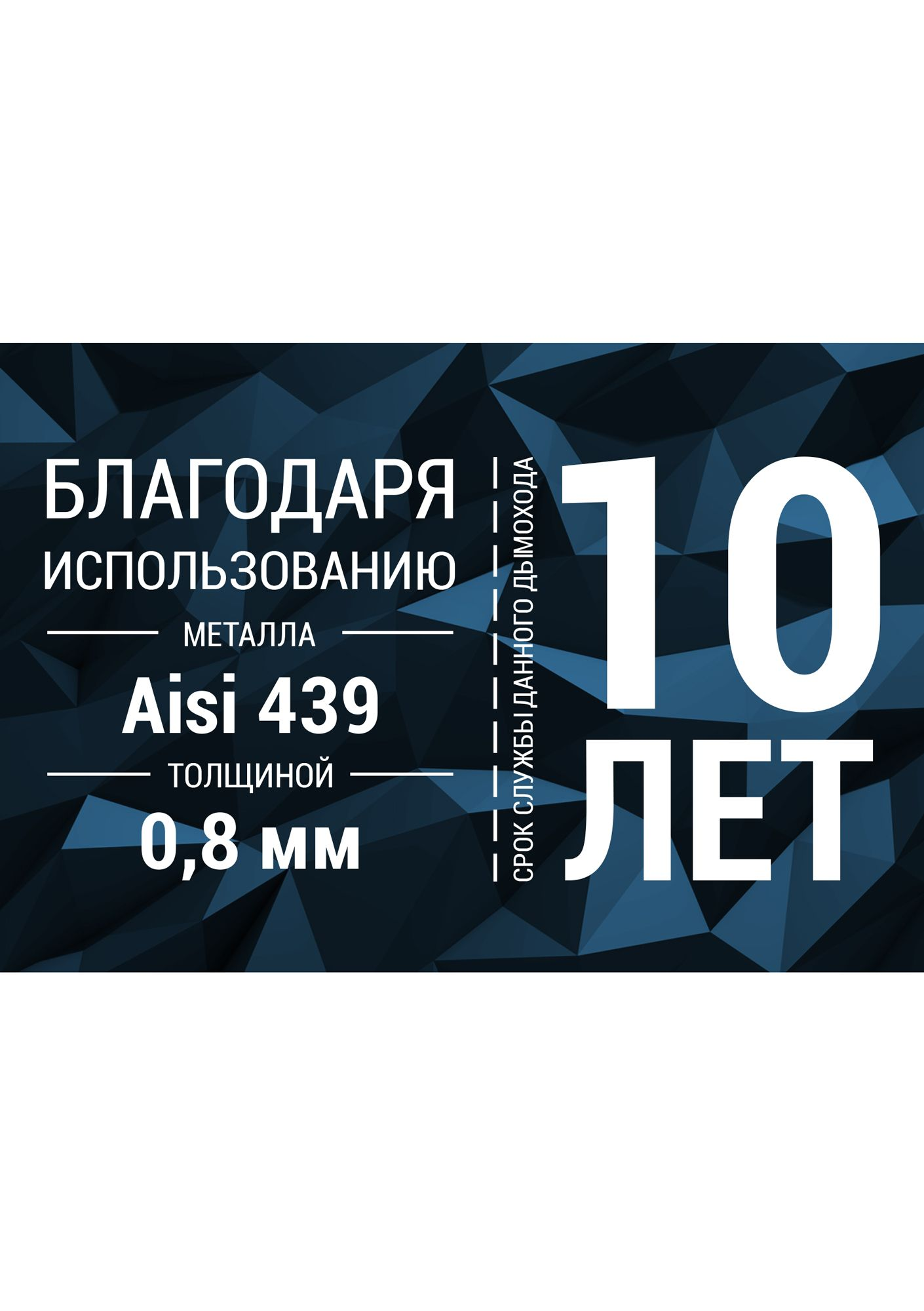 Наклейка на дымоход - дизайнер goljakovai
