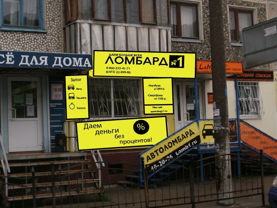 Концепция оформления отделений Ломбард №1 - дизайнер ZeROMz