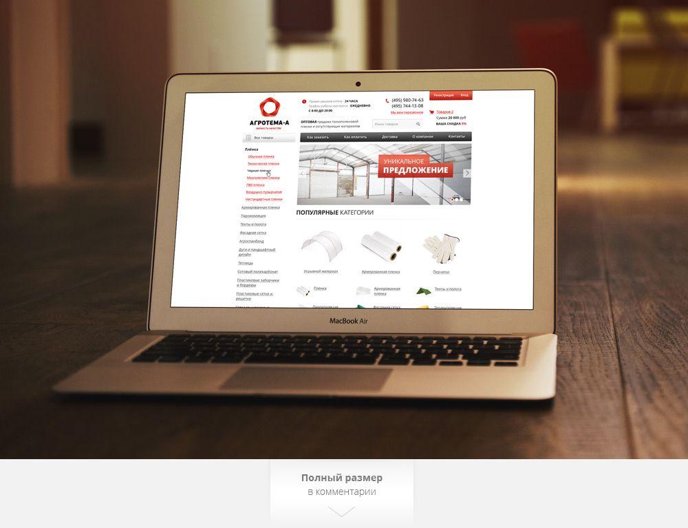 Новая главная страница agrotema.ru - дизайнер WhiteRabbit