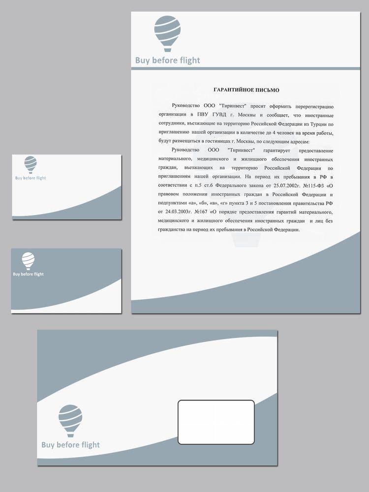 Фирменный стиль для интернет-магазина - дизайнер Une_fille
