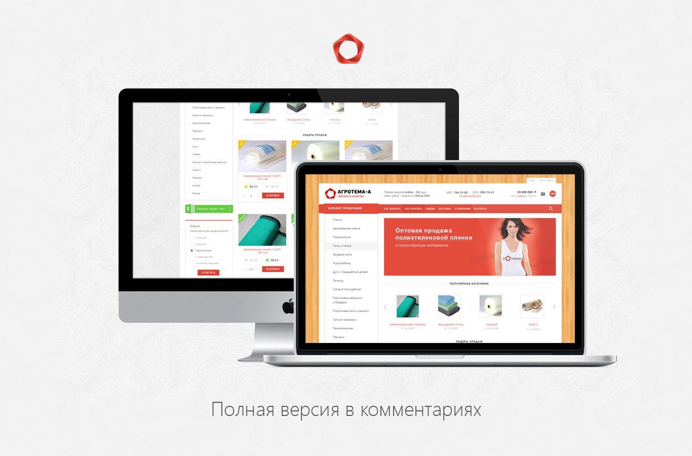 Новая главная страница agrotema.ru - дизайнер homezvv