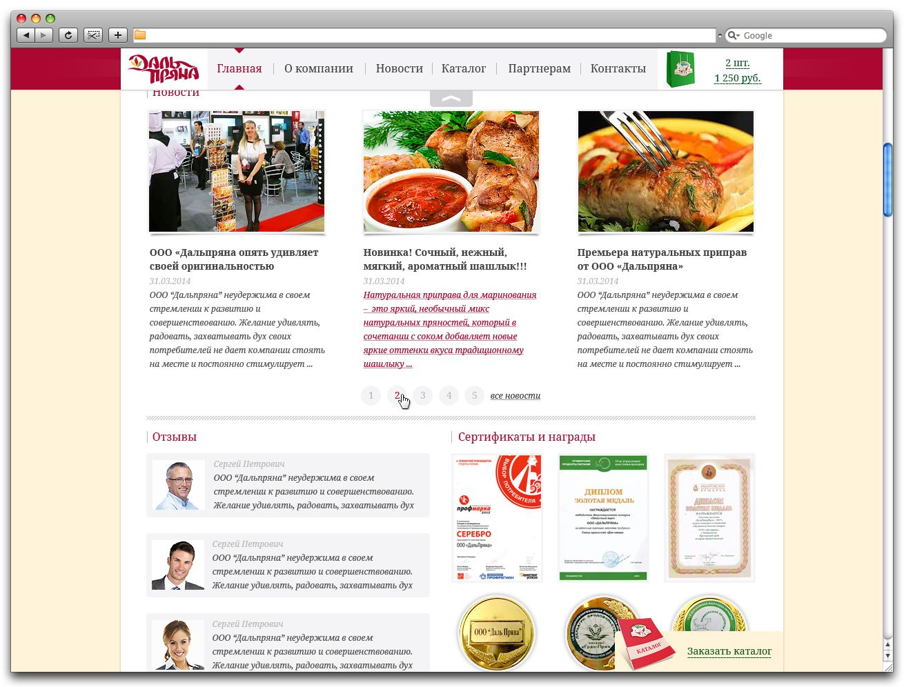 Имиджевый сайт для компании-производителя приправ - дизайнер grafds