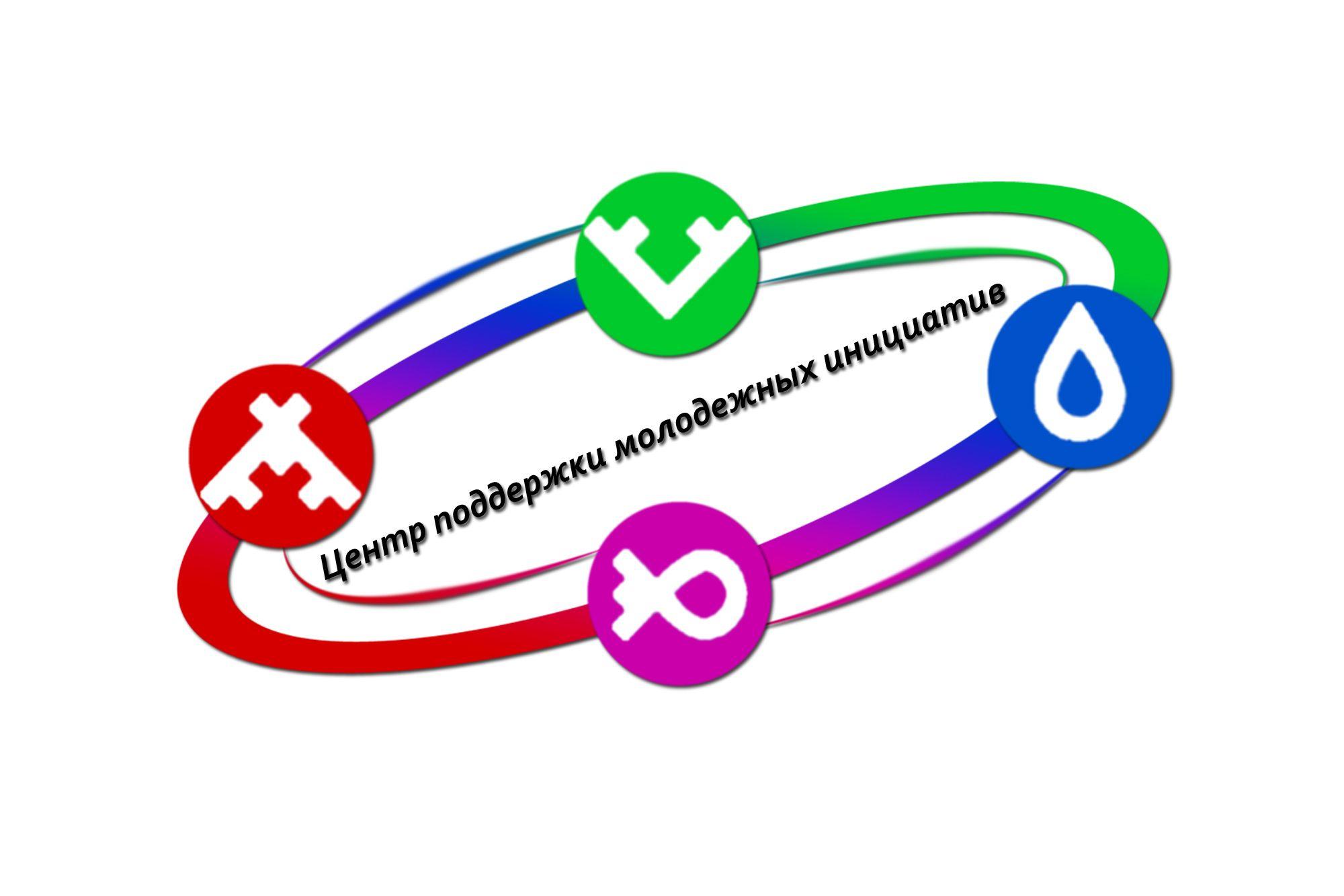 Логотип для Центра поддержки молодежных инициатив - дизайнер ivastov