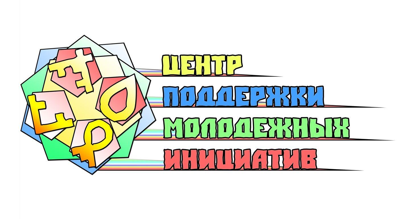 Логотип для Центра поддержки молодежных инициатив - дизайнер Vegas66