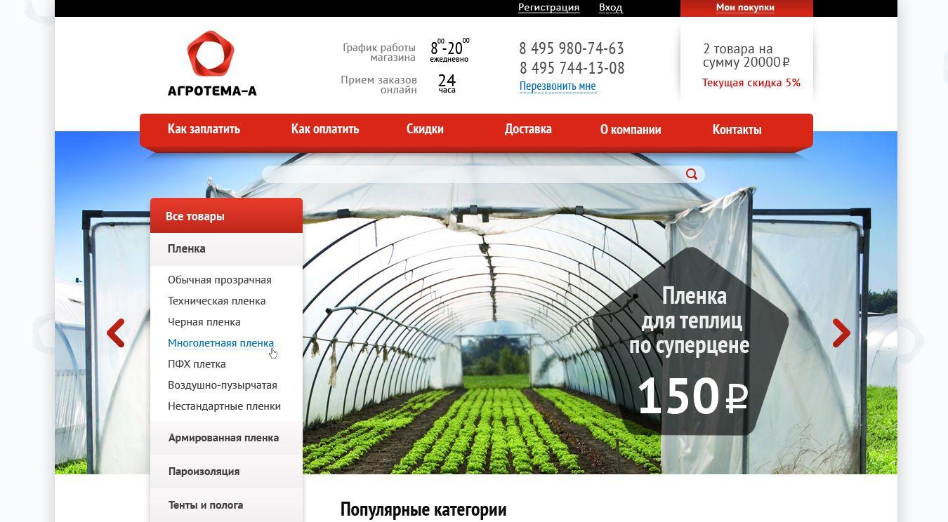 Новая главная страница agrotema.ru - дизайнер kia87