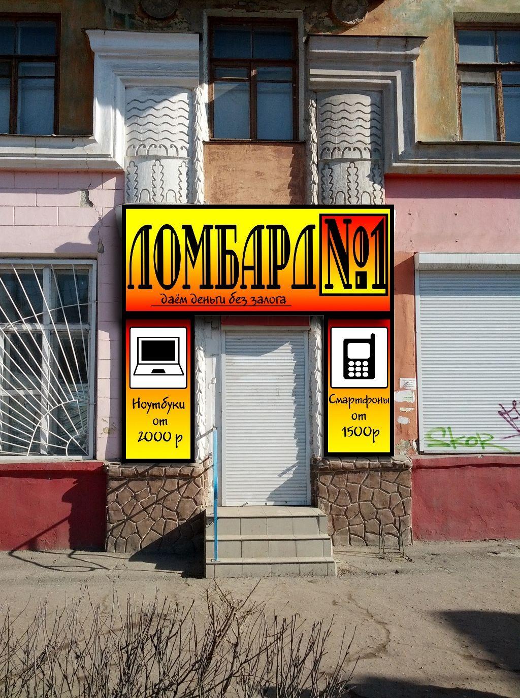 Концепция оформления отделений Ломбард №1 - дизайнер Vegas66