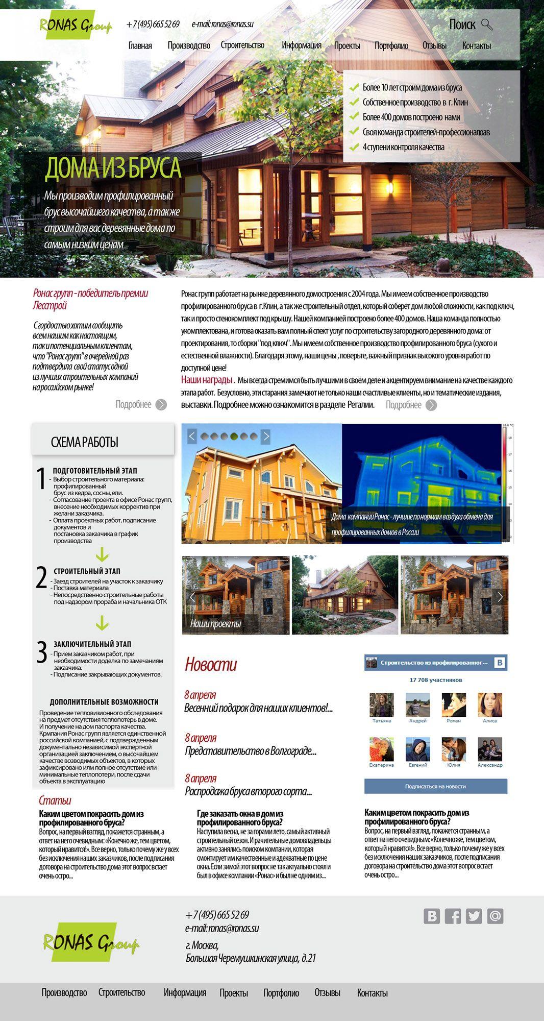 Редизайн сайта производителя домов - дизайнер 9116828