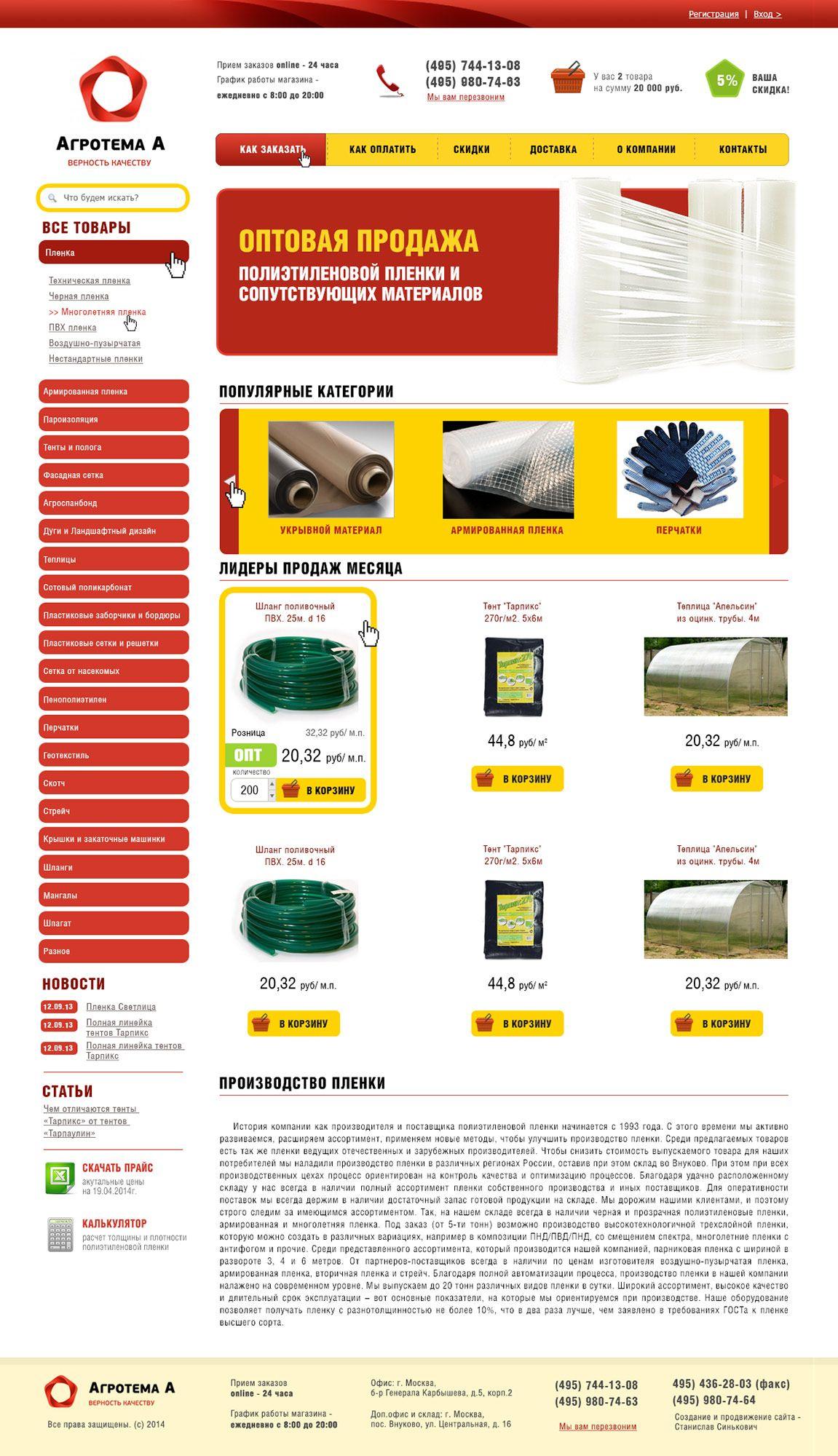 Новая главная страница agrotema.ru - дизайнер STAF