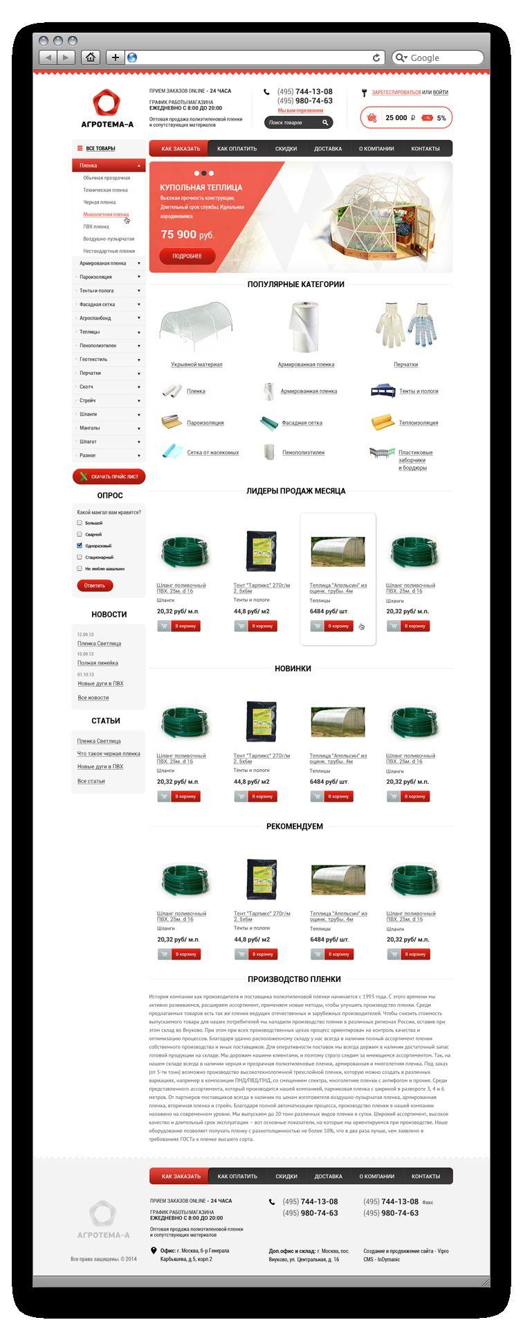 Новая главная страница agrotema.ru - дизайнер kocherlive