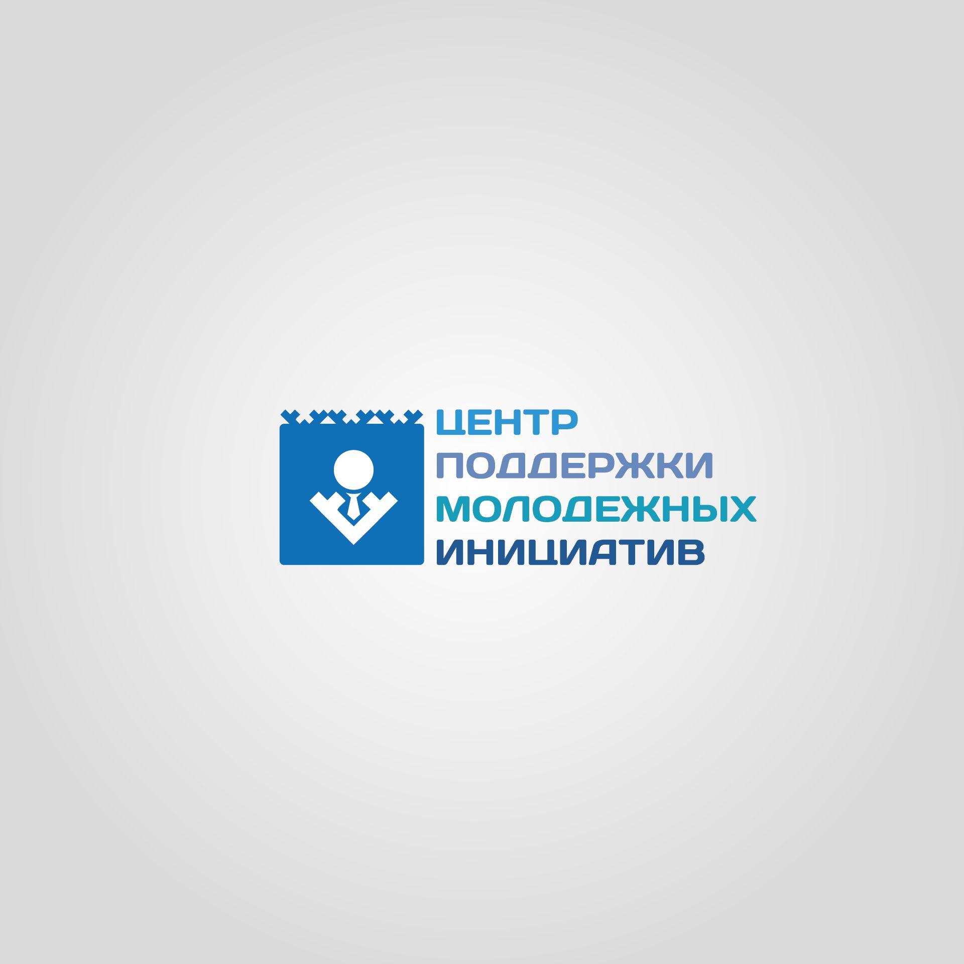 Логотип для Центра поддержки молодежных инициатив - дизайнер alpine-gold