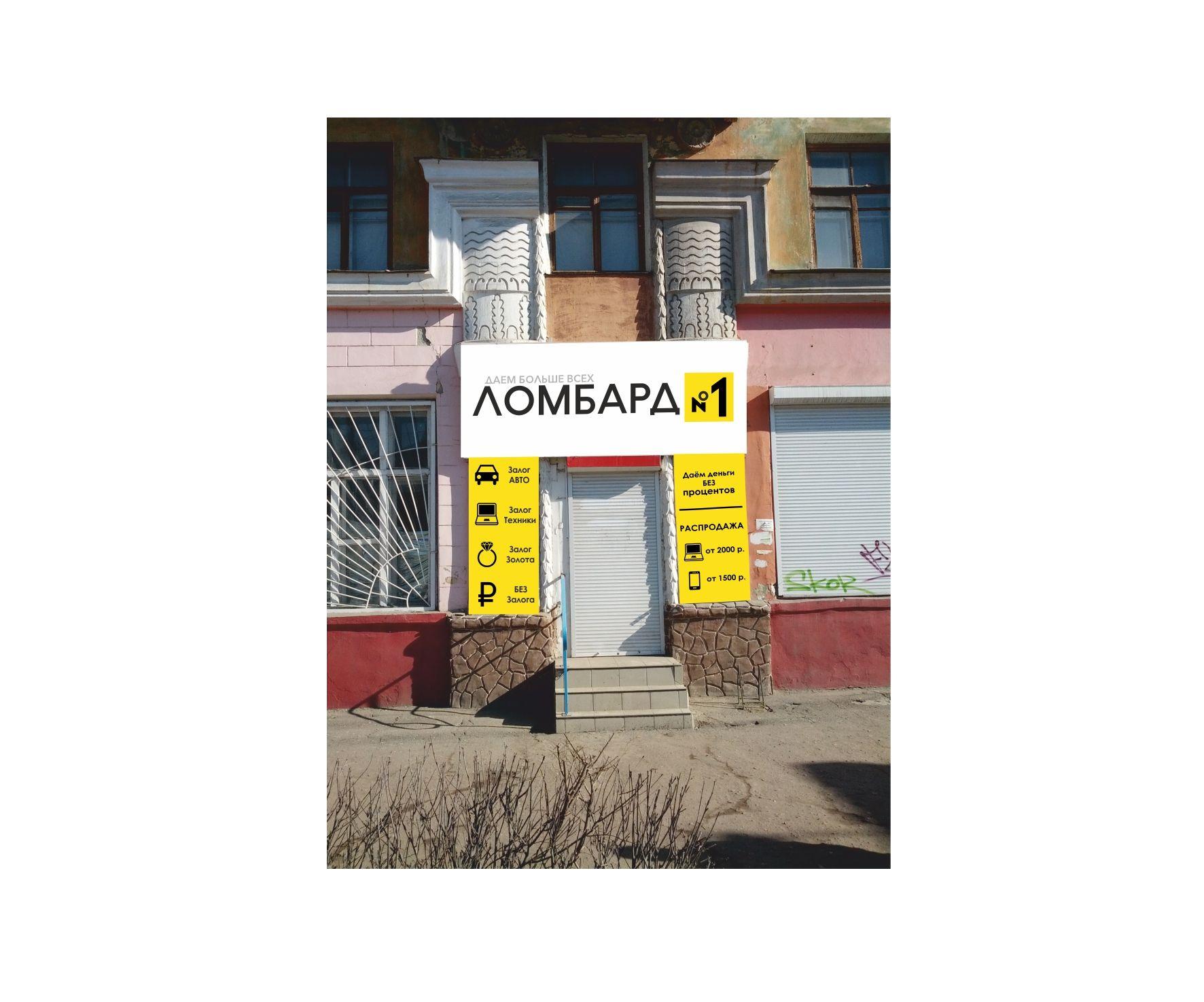 Концепция оформления отделений Ломбард №1 - дизайнер blukki