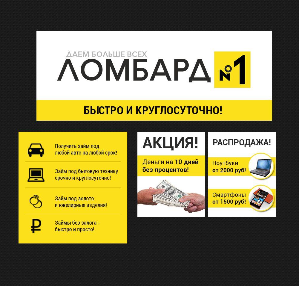 Концепция оформления отделений Ломбард №1 - дизайнер goljakovai