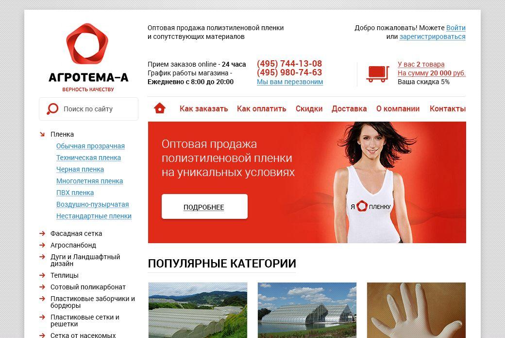 Новая главная страница agrotema.ru - дизайнер msveet
