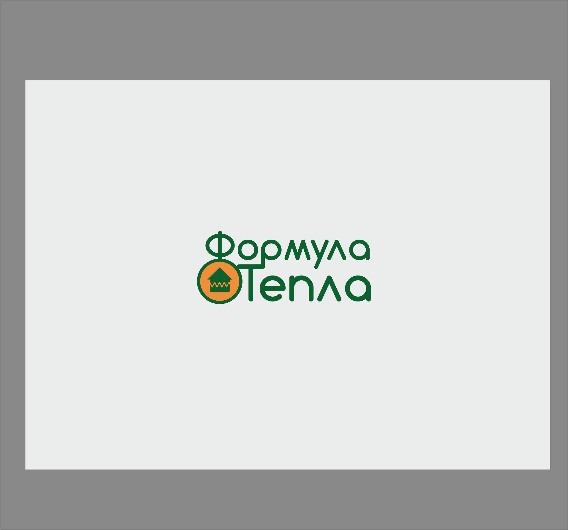 Логотип для компании Формула Тепла - дизайнер dbyjuhfl