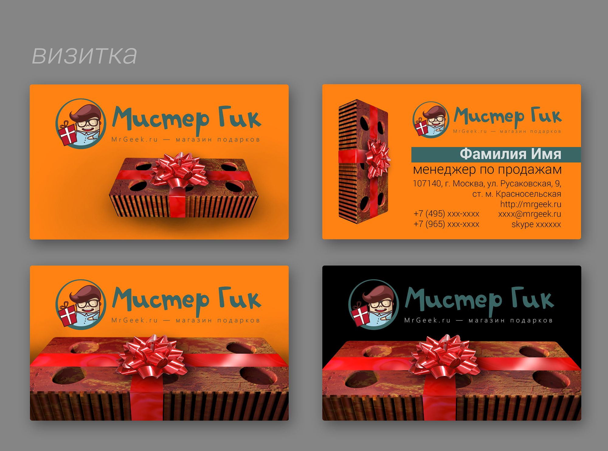 Фирменный стиль для магазина подарков - дизайнер happyendless