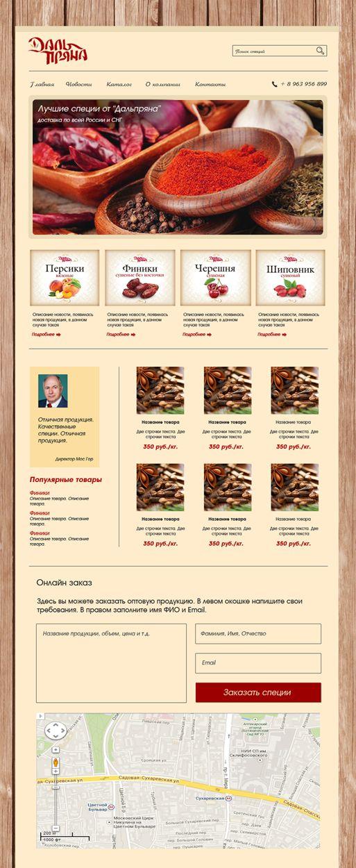 Имиджевый сайт для компании-производителя приправ - дизайнер simpana