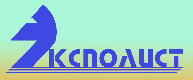 Логотип выставочной компании Эксполист - дизайнер Vegas66