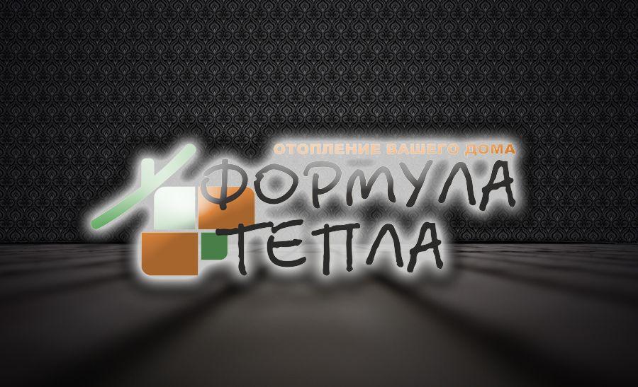 Логотип для компании Формула Тепла - дизайнер scooterlider