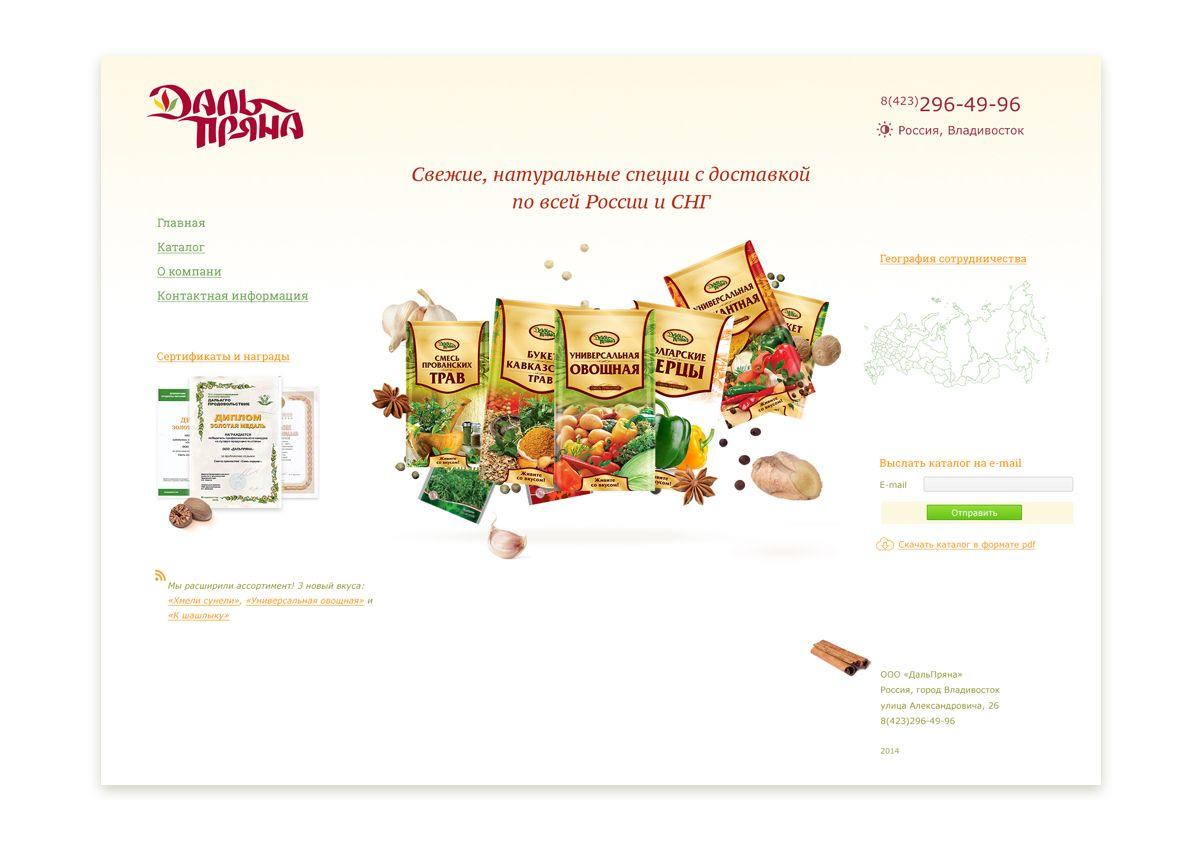 Имиджевый сайт для компании-производителя приправ - дизайнер hemasei