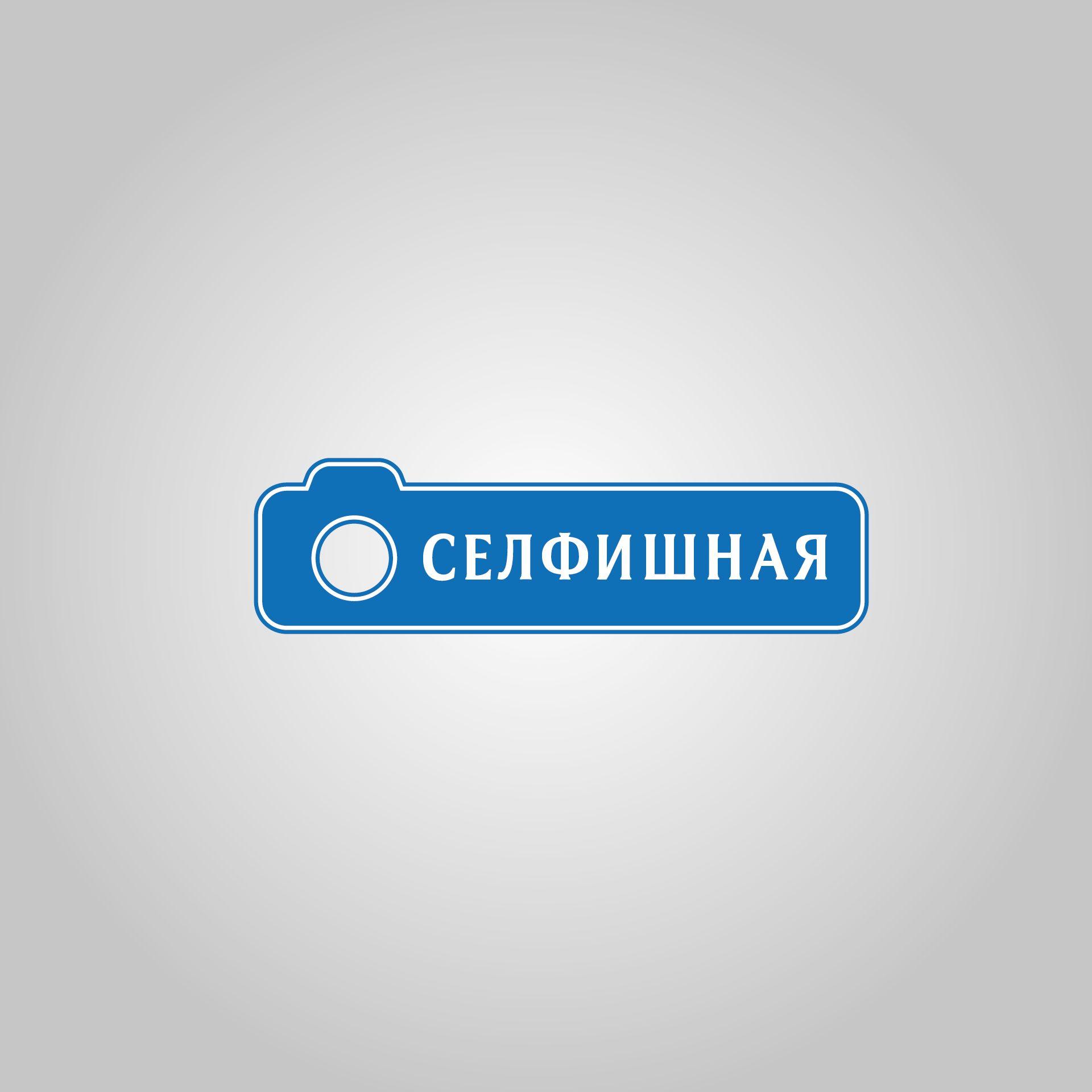 Лого и фирменный стиль для