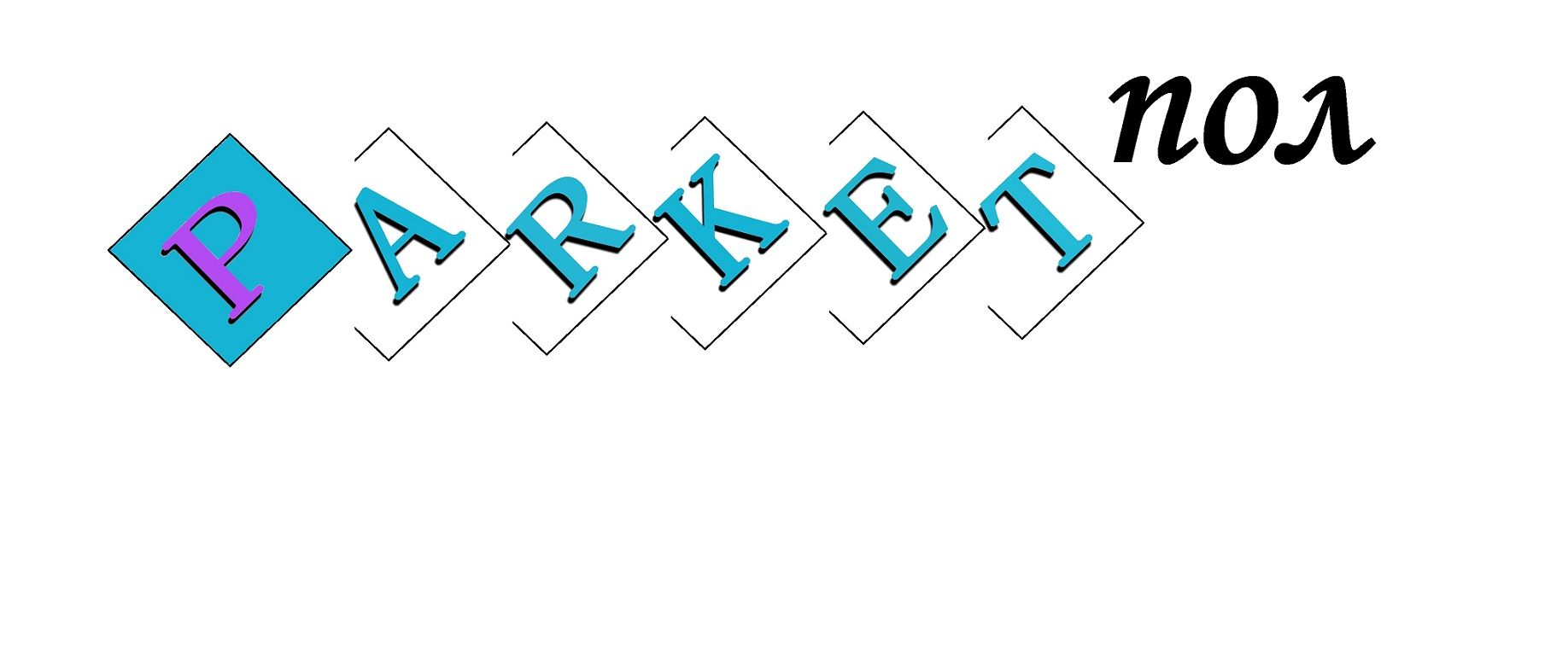 Лого и фирменный стиль компании по продаже паркета - дизайнер lirikon89