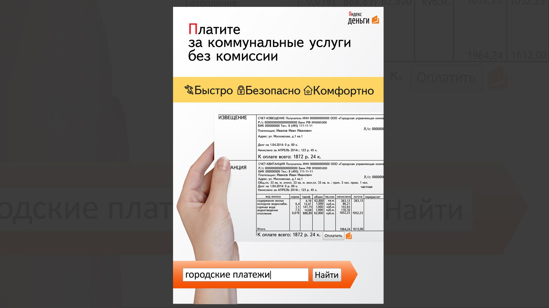 Реклама Яндекс.Денег для оплаты ЖКХ - дизайнер drawmedead