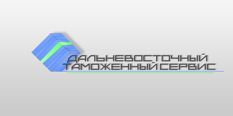Логотип знак фирменные цвета для компании ДВТС   - дизайнер Vegas66