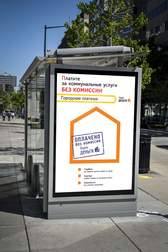 Реклама Яндекс.Денег для оплаты ЖКХ - дизайнер mz777