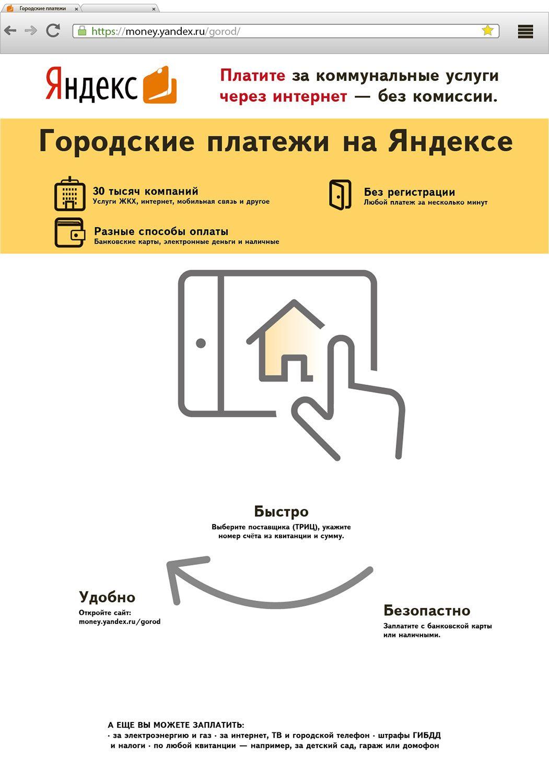 Реклама Яндекс.Денег для оплаты ЖКХ - дизайнер Goodvit