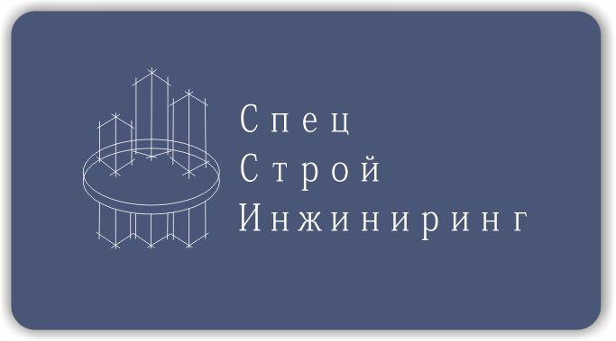 Логотип для строительной компании - дизайнер markosov