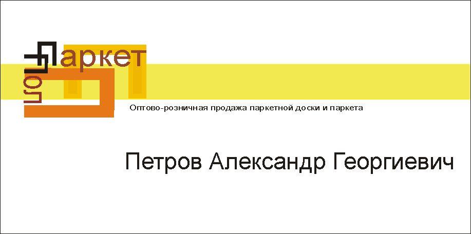 Лого и фирменный стиль компании по продаже паркета - дизайнер lilagem