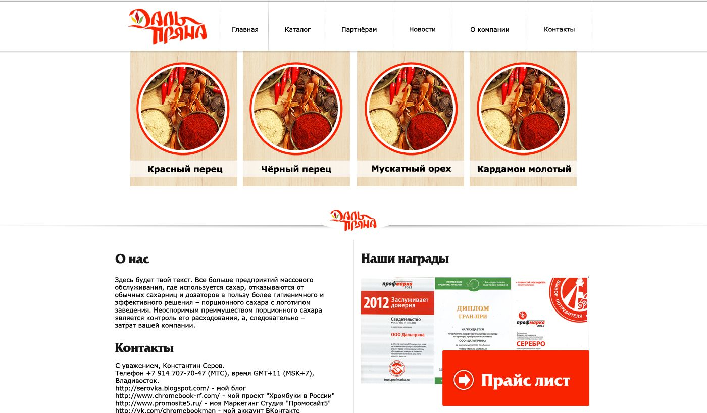 Имиджевый сайт для компании-производителя приправ - дизайнер denisalex