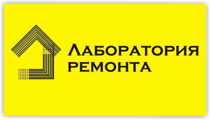 Разработка логотипа компании по ремонту и дизайну - дизайнер markosov