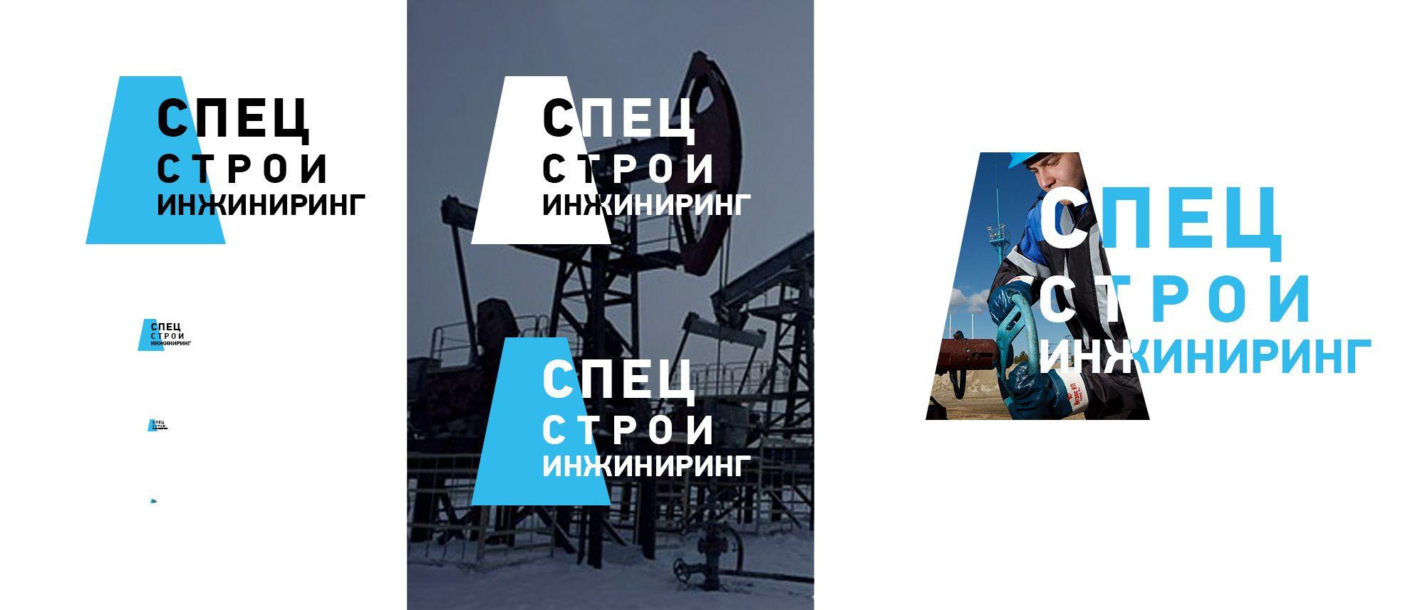 Логотип для строительной компании - дизайнер podluznydm