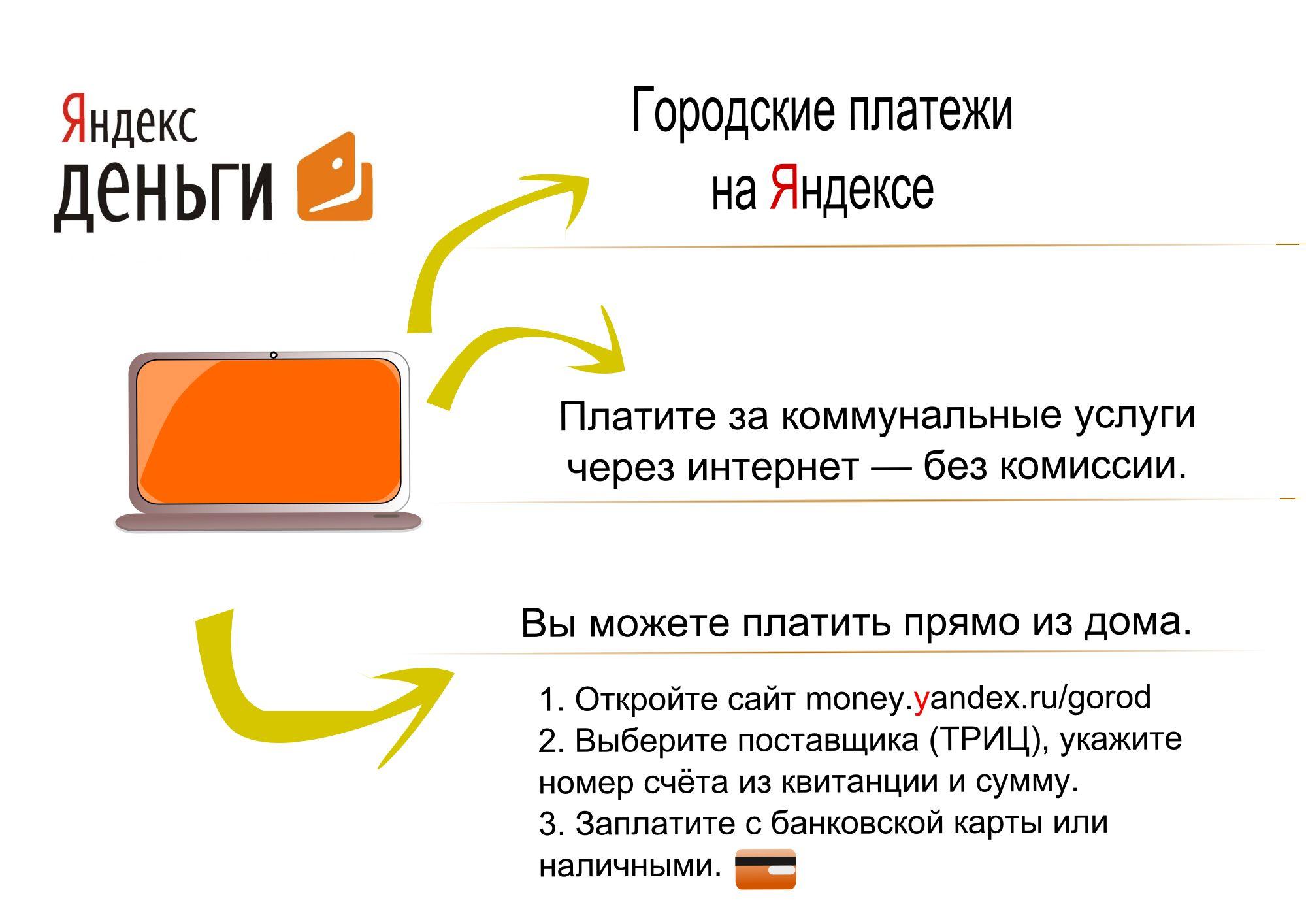 Реклама Яндекс.Денег для оплаты ЖКХ - дизайнер IlyaKU